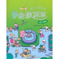 悦读联播.歌曲歌谣集(小学四年级)(配光盘)