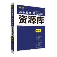 2018新版 高中教材考试知识资源库 数学 理想树67高考