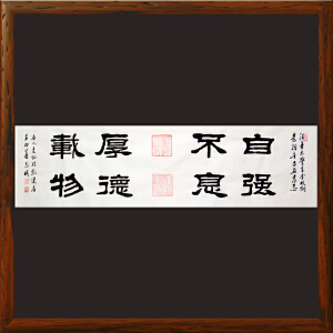 1.8米《自强不息厚德载物》王明善 中华两岸书画家协会主席R3472