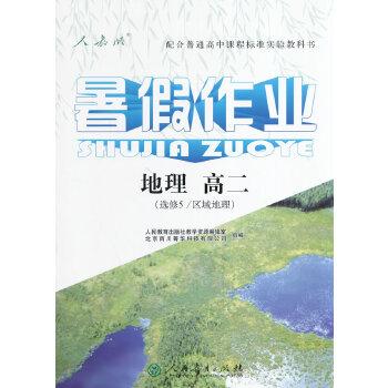 暑假作业 地理 高二(选修5/区域地理)