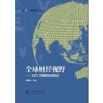 全球财经视野――2017国际财经周记