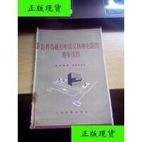 【二手旧书9成新】怎样看磁石电话交换机电路图和布线图 /陈家麟