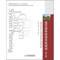 城市园林绿地系统规划(第三版)