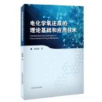 电化学氧还原的理论基础和应用技术