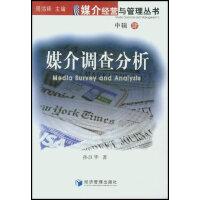 媒价调查分析:媒介经营与管理丛书中辑4