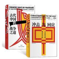 后浪汗青堂丛书(2册)冲击与回应+古代中国的战争之道/费正清等 后浪图书 汗青堂系列费正清历史套装书