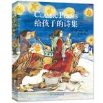 给孩子的诗集(精装) 杰姬莫里斯 湖南少年儿童出版社