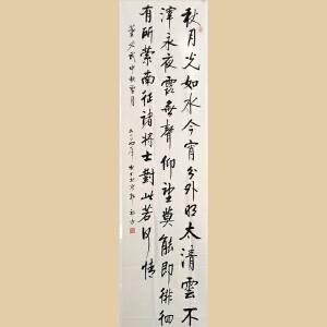 《董必武诗-中秋望月》郭裕芳 亲笔 【RW253】北京书协会员,将军书法家
