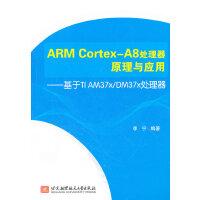 ARM Cortex-A8处理器原理与应用-基于TI AM37x/DM37x处理器