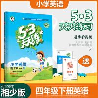 2021新版53天天练四年级下册英语湘少版XS 5+3小学4年级下学期同步训练试卷随堂练习册一课一练5 3小儿郎5.3单