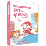 新生儿护理日记