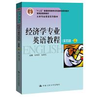 """经济学专业英语教程(第四版・上)(大学专业英语系列教材;""""十二五""""普通高等教育本科国家级规划教材)"""