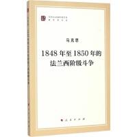 【人民出版社】 1848年至1850年的法兰西阶级斗争(马列主义经典作家文库著作单行本)