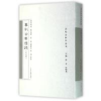 春秋公羊礼疏(外五种) 上海古籍出版社【新华书店 品质保证】