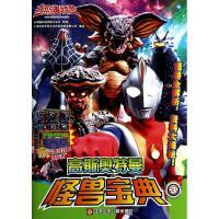 高斯奥特曼怪兽宝典 智力开发 日本圆谷制作株式会社 新华正版
