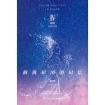 散落星河的记忆.4,璀璨(电子书)