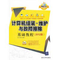 计算机组装・维护与故障排除基础教程(2012版)(配光盘)(新起点电脑教程)