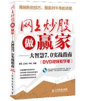 网上炒股做赢家――大智慧7.0实战指南(DVD视频教学版)