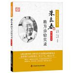 朱良春精方治验实录(增补修订版)