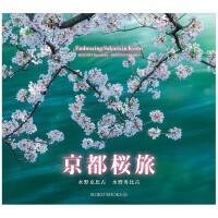 京都�@旅,京都樱旅 日文原版摄影图书