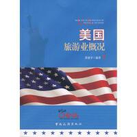 全新正版 美国旅游业概况 薛亚平 中国旅游出版社 9787503246050缘为书来图书专营店