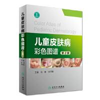 【二手旧书8成新】儿童皮肤病彩色图谱(第2版) 马琳、徐子刚 9787117245173 人民卫生出版社