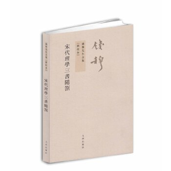 钱穆先生全集:宋代理学三书随札(繁体坚排版 新校本)