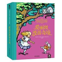 世界经典立体书珍藏版 爱丽丝漫游奇境