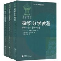 俄罗斯数学教材选译 微积分学教程 一卷 二卷 第三卷 全三卷 第8版 菲赫金哥尔茨