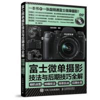 富士微单摄影宝典:相机设置+拍摄技法+场景实战+后期处理 9787115375995 北极光摄影著 人民邮电出版社