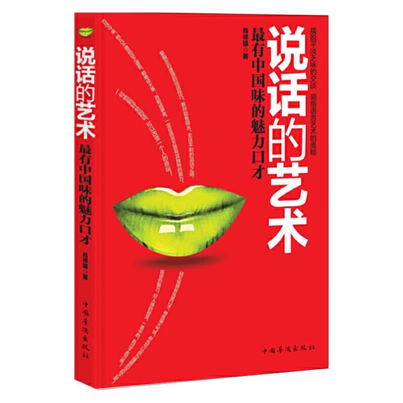 说话的艺术 一本我想要的口才书,完美的演讲与口才训练读本,让你快速学会说话的技巧和说话的艺术,瞬间拥有幽默口才、社交口才和魅力口