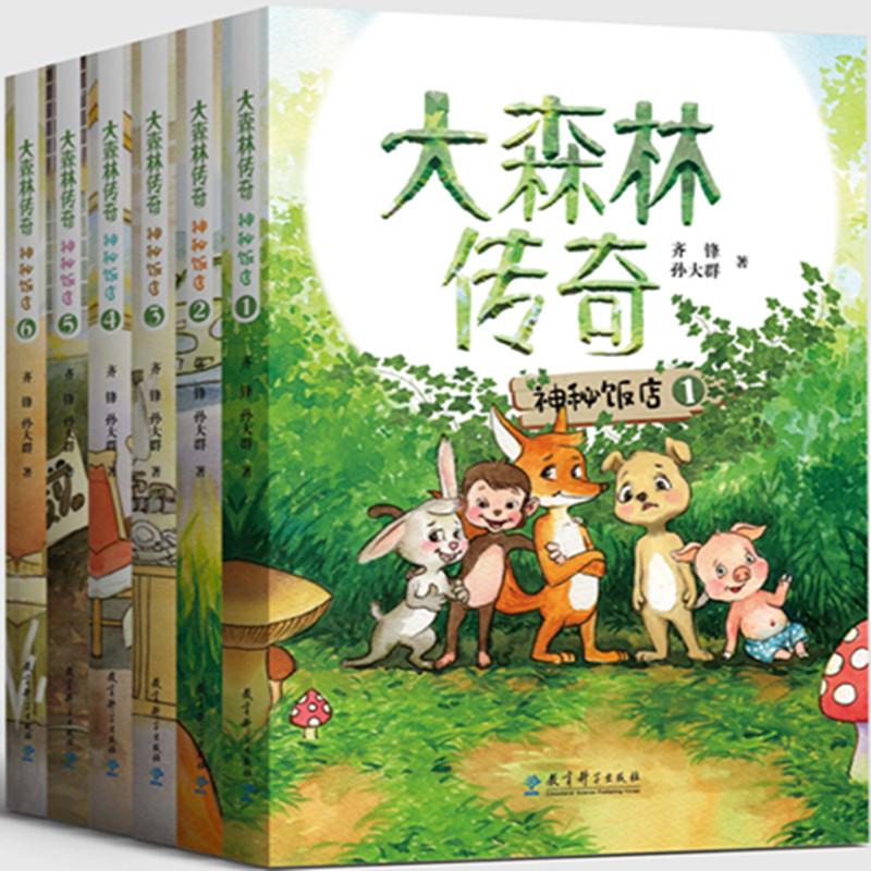 """大森林传奇:神秘饭店(共六册) 精选60个成语,融入到故事中,帮助孩子提高对成语的学习兴趣;讲述了""""神奇五兄弟""""克服重重困难,拯救穿山甲和其他野生动物的故事,引导孩子保护自然环境,珍爱野生动物;故事情节跌宕起伏。"""