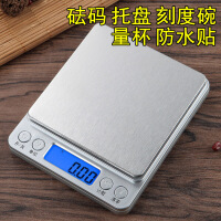 精准家用厨房秤度器电子秤0.01g天平小秤烘焙食物称重数小型克称