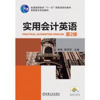 实用会计英语 郭梅,郭丽芳 机械工业出版社