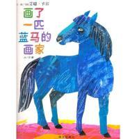信谊世界精选图画书 画了一匹蓝马的画家 少幼儿童绘本图书4-7岁绘本故事书籍启蒙早教经典版漫画读物