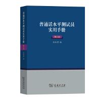 普通话水平测试员实用手册(第三版) 商务印书馆