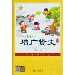 中华经典国学读本:增广贤文