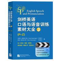 剑桥英语口语与语音训练素材大全3(含2DVD-ROM)