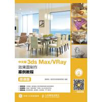 中文版3ds Max VRay效果图制作案例教程(微课版)