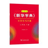 田雪松《新华字典》小学生写字课二年级下册 田雪松 书 商务印书馆