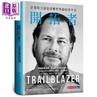 【中商原版】�_拓者 企�I的力量是改�世界最好的平�_ TRAILBLAZER 港�_原版 Marc Benioff 天下文化