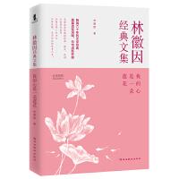 我的心是一朵莲花:林徽因经典文集