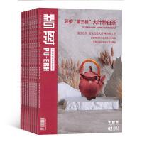普洱杂志全年订阅文化茶饮期刊图书2019年1月起订 杂志订阅 杂志铺