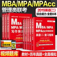 MBA联考教材2021 199管理类联考综合能力2020考研历年真题全真模拟mba mpa mpacc/英语二真题解析