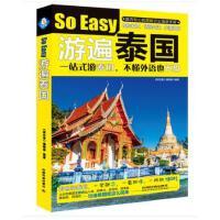 游遍泰国 泰国旅游书籍 泰国跟团游背包客旅游攻略自助游旅行书籍 曼谷/清迈/普吉岛泰国旅游书籍 国外旅游攻略书籍
