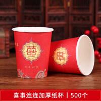 结婚纸杯 加厚结婚纸杯婚宴用品大全一次性红色婚礼酒杯喜庆茶杯水杯喜杯子