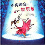小狗哪会跳芭蕾 〔英〕安娜肯普 ;〔英〕萨拉奥格尔维 绘;杨玲 北京联合出版公司