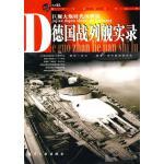【旧书二手书9成新】德国战列舰实录 现代舰船杂志社 9787802434936 中航书苑文化传媒(北京)有限公司