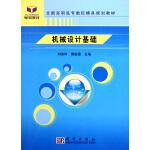 全新正版图书 机械设计基础 刘美玲 科学出版社 9787030157812 缘为书来图书专营店