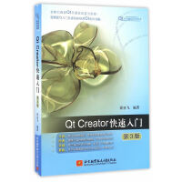 Qt Creator快速入门(第3版)